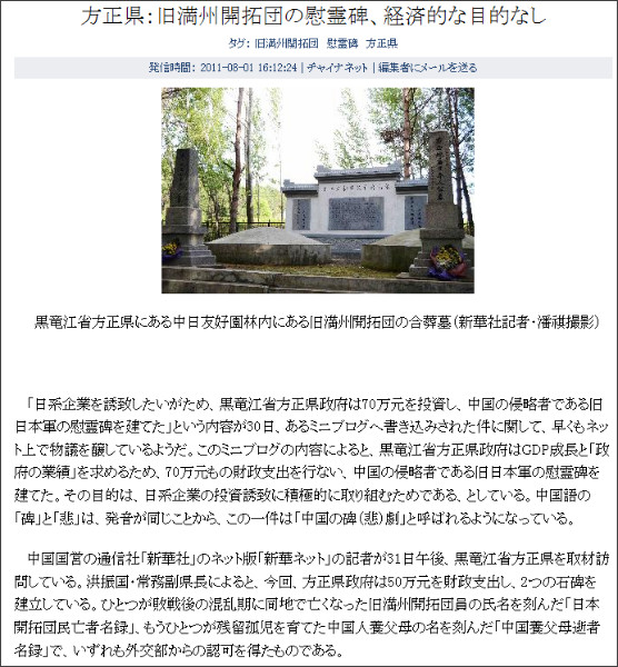 http://japanese.china.org.cn/jp/txt/2011-08/01/content_23116644.htm