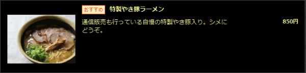 http://r.gnavi.co.jp/kacg601/menu1/