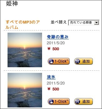 http://www.amazon.co.jp/gp/product/B0051267LI/ref=dm_dp_adp