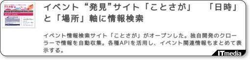 http://www.itmedia.co.jp/news/articles/0807/30/news038.html