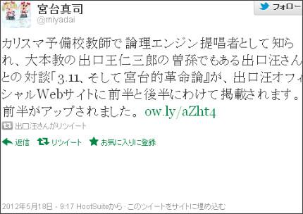 http://twitter.com/#!/miyadai/status/203278039134642176