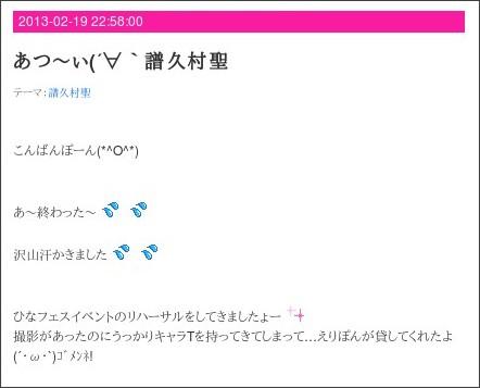 http://ameblo.jp/morningmusume-9ki/entry-11473651164.html