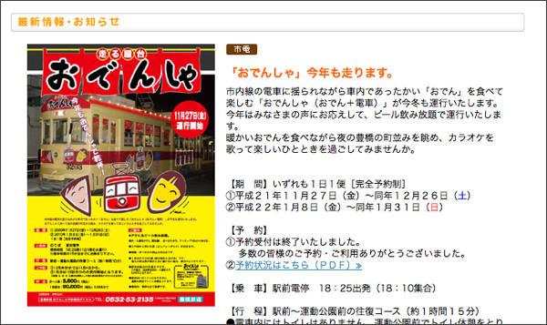 http://www.toyotetsu.com/cgi/news/s_news.cgi?action=show_detail&txtnumber=log&mynum=169