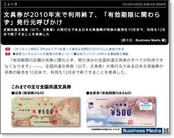 http://bizmakoto.jp/bizid/articles/1010/29/news114.html