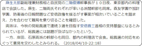 https://www.jiji.com/jc/article?k=2018041001131&g=pol