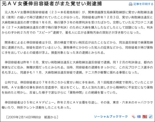 http://www.nikkansports.com/general/news/p-gn-tp0-20090214-460666.html