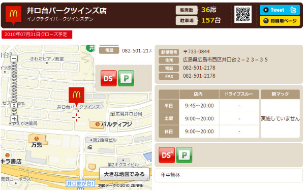 http://www.mcdonalds.co.jp/shop/map/map.php?strcode=34511