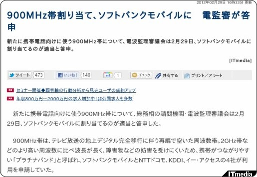 http://www.itmedia.co.jp/news/articles/1202/29/news101.html