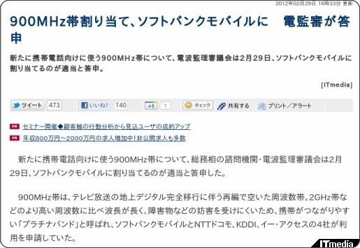 http://www.itmedia.co.jp/news/articles/1202/29/news101.html