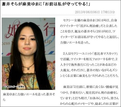 http://www.tokyo-sports.co.jp/entame/entertainment/150401/