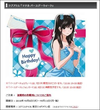http://www.konamistyle.jp/sp/shop/tmt/event/101001.html