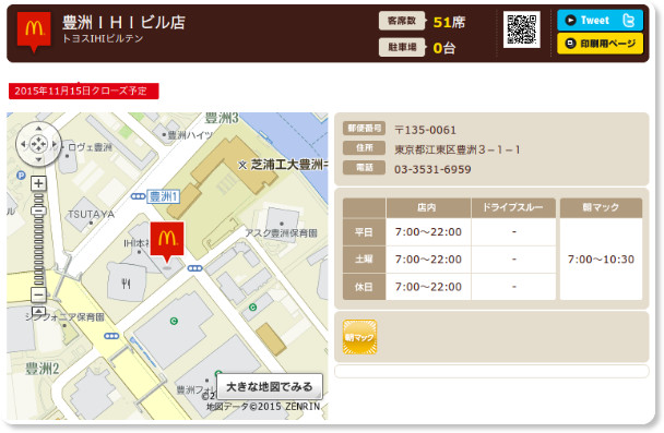http://www.mcdonalds.co.jp/shop/map/map.php?strcode=13882