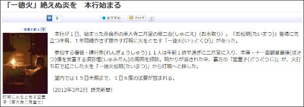 http://www.yomiuri.co.jp/e-japan/nara/news/20120301-OYT8T01163.htm
