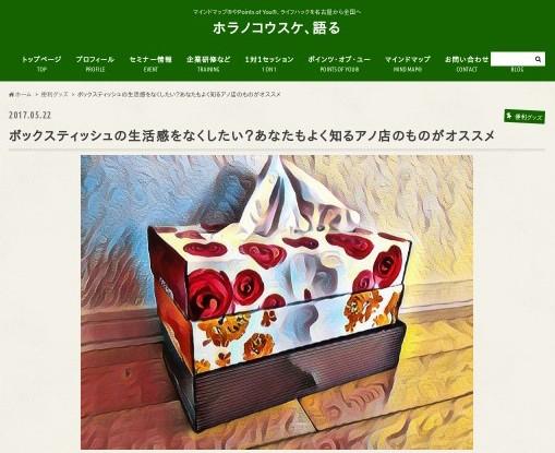 https://horano.jp/archives/1957