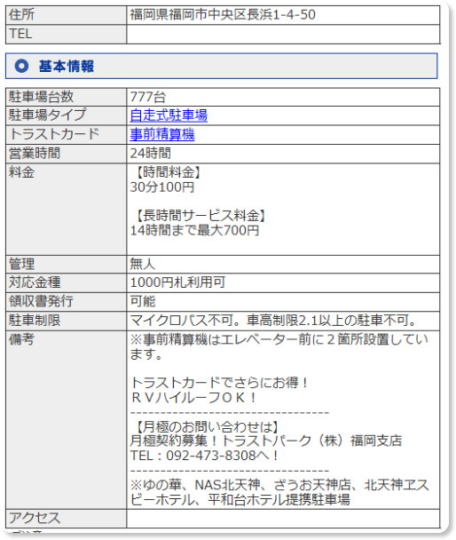 http://tpnavi.com/P719.html