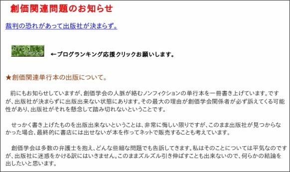 http://blog.livedoor.jp/the_radical_right/archives/52731109.html