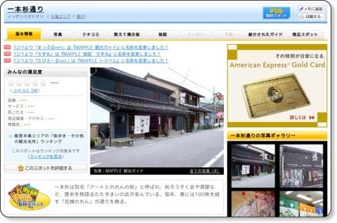 http://www.mapple.net/spots/G01701020401.htm