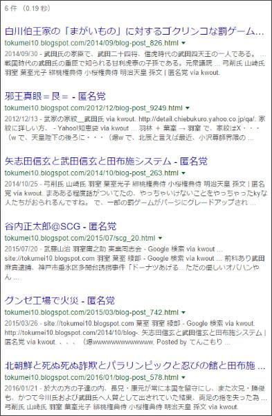 https://www.google.co.jp/#q=site:%2F%2Ftokumei10.blogspot.com+%E2%80%9D%E6%AD%A6%E7%94%B0%E2%80%9D%E3%80%80%E2%80%9D%E7%BE%BD%E5%AE%A4%E2%80%9D