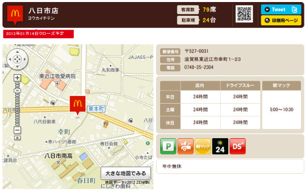http://www.mcdonalds.co.jp/shop/map/map.php?strcode=25014