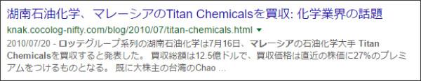 https://www.google.co.jp/#q=%E3%83%AD%E3%83%83%E3%83%86%E3%80%80Titan+Chemicals%E3%80%80%E3%83%9E%E3%83%AC%E3%83%BC%E3%82%B7%E3%82%A2&*