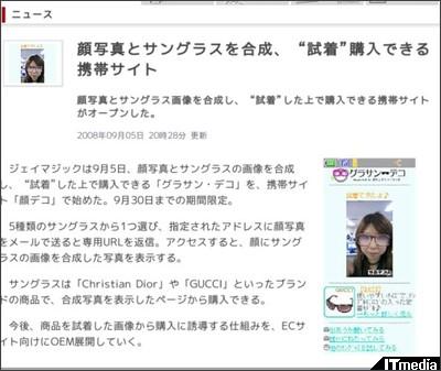 http://www.itmedia.co.jp/news/articles/0809/05/news119.html