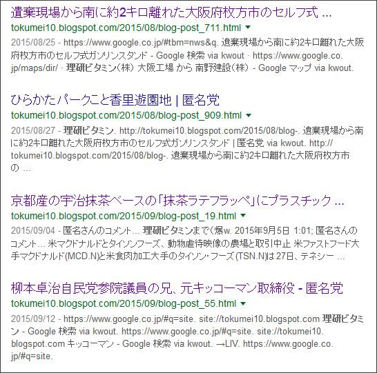 https://www.google.co.jp/#q=site://tokumei10.blogspot.com+%E7%90%86%E7%A0%94%E3%83%93%E3%82%BF%E3%83%9F%E3%83%B3&tbs=qdr:y