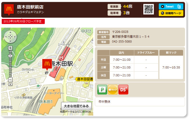 http://www.mcdonalds.co.jp/shop/map/map.php?strcode=13545