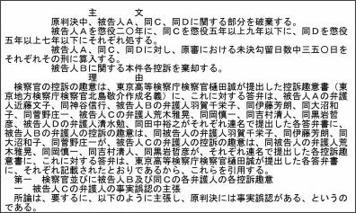 http://www.courts.go.jp/hanrei/pdf/AA7836E2A5E1E03449256CFA0007BACA.pdf