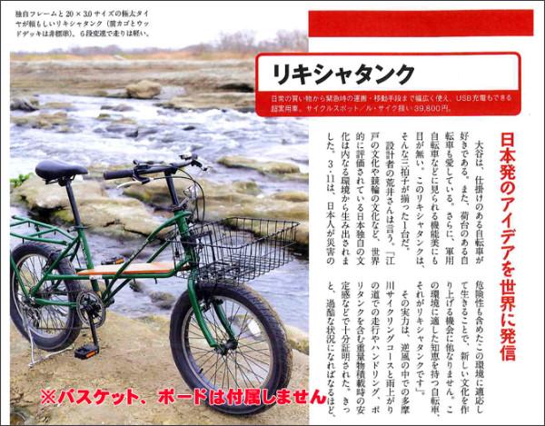http://item.rakuten.co.jp/cyclemarket/046-14/
