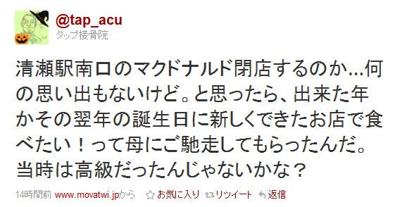 http://twitter.com/#!/tap_acu/status/27019474996