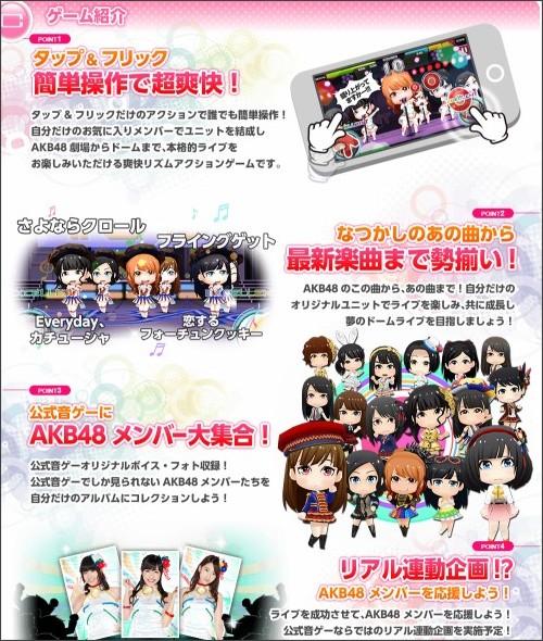 http://akb48game.jp/