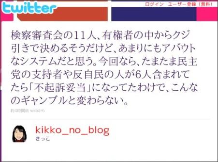 http://twitter.com/kikko_no_blog/status/12935178789