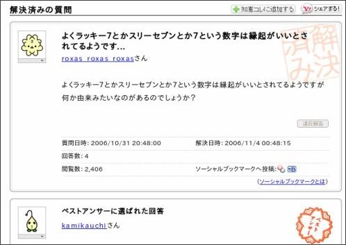 http://detail.chiebukuro.yahoo.co.jp/qa/question_detail/q109827365