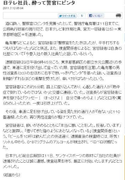 http://www.sanspo.com/shakai/news/110712/sha1107120513011-n1.htm