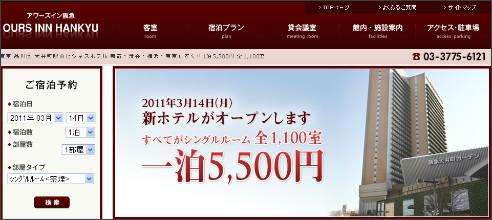 http://www.oursinn-hankyu.co.jp/ja/