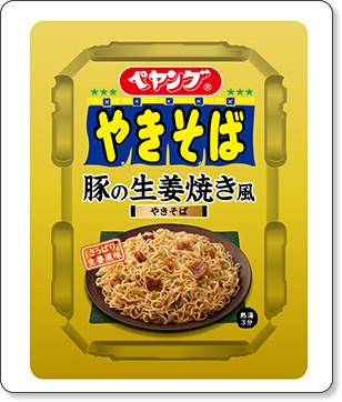 2uk bor rou sha 【食べ物】味ではなく香りが豚の生姜焼き!ペヤング「豚の生姜焼き風やきそば」を食べた感想