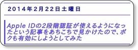 http://blog.hyec.jp/2014/02/apple-id2.html