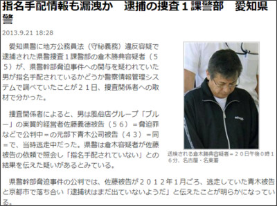http://sankei.jp.msn.com/affairs/news/130921/crm13092118310007-n1.htm