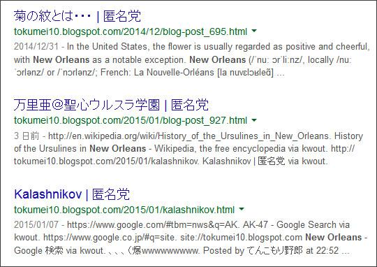 https://www.google.co.jp/#tbs=qdr:m&q=site:%2F%2Ftokumei10.blogspot.com+New+Orleans