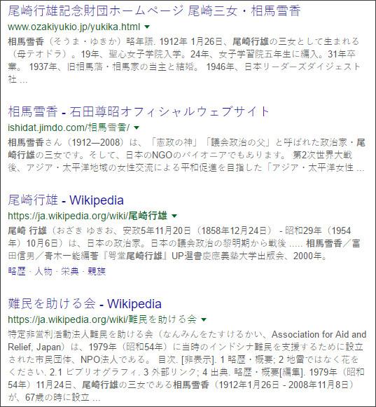 https://www.google.co.jp/#q=%E5%B0%BE%E5%B4%8E%E8%A1%8C%E9%9B%84+%E7%9B%B8%E9%A6%AC%E9%9B%AA%E9%A6%99