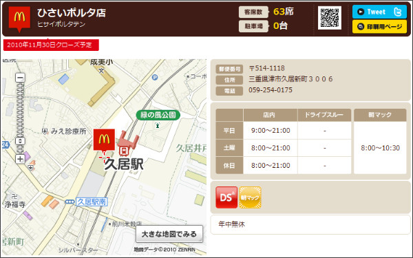 http://www.mcdonalds.co.jp/shop/map/map.php?strcode=24520