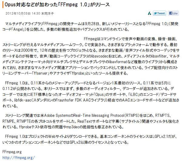 http://sourceforge.jp/magazine/12/10/03/0045224