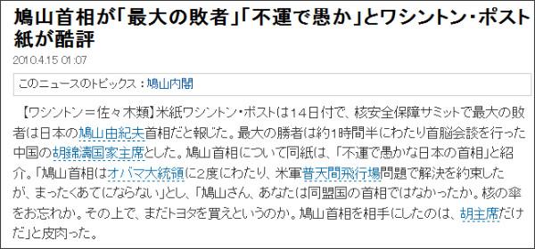 http://sankei.jp.msn.com/politics/policy/100415/plc1004150109000-n1.htm