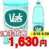 ヴァルス ビヴァレー 炭酸水(1.25L*12本入)