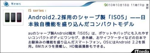 http://plusd.itmedia.co.jp/mobile/articles/1010/18/news040.html
