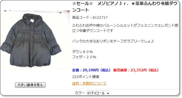 http://store.shopping.yahoo.co.jp/konyankobrando-kids/8122717.html