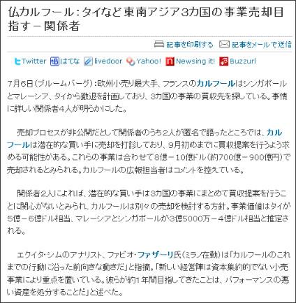 http://www.bloomberg.co.jp/apps/news?pid=90920010&sid=a1Z7oWQ_5SCY
