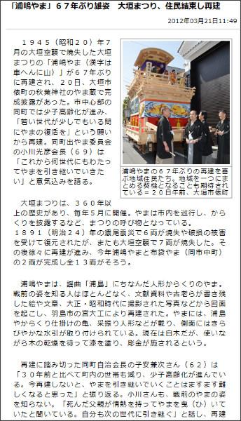 http://www.gifu-np.co.jp/news/kennai/20120321/201203211149_16563.shtml
