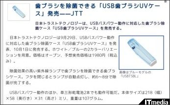http://plusd.itmedia.co.jp/pcuser/articles/1009/29/news026.html