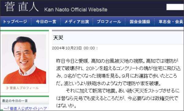 http://www.n-kan.jp/2004/10/post-659.php